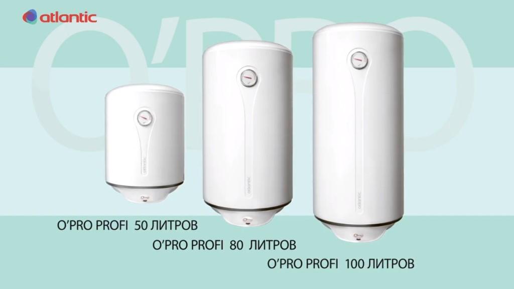 Atlantic OPRO Profi - весь модельный ряд