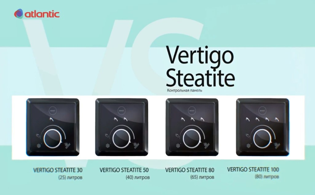 Vertigo Steatite - панель управления