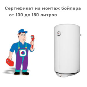 Монтаж бойлера от 100 до 150 литров