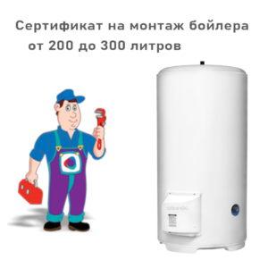 Монтаж бойлера от 200 до 300 литров