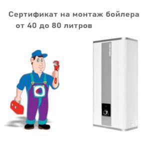 Монтаж бойлера от 40 до 80 литров